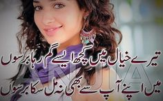 Romantic Poetry, Facebook Image, Deep Words, Urdu Poetry, Worksheets, Digital Marketing, Women, Outfits, Suits