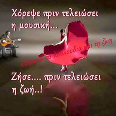 η μουσική...ζήσε...  πριν τελειώσει η ζωή,,, Love Quotes, Inspirational Quotes, Greek Quotes, Picture Video, Mindfulness, Messages, Thoughts, Feelings, Sayings