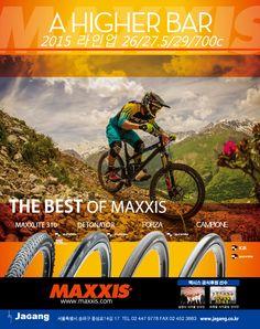 #자전거 #자전거매거진 #자전거생활 #자전거잡지 #자강통상 #MAXXIS #맥시스