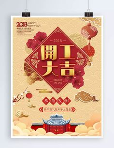 2018 Spring Festival Starts Daji Chinese Style Poster Work Spring Festival Yellow Holiday Poster 2018 Chinese Chines New Year, Spring Words, New Years Poster, Dog Years, Spring Festival, Festival Posters, Surprise Gifts, Chinese Style, New Day