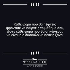 Greek Quotes, Boss, Sayings, Random, Life, Lyrics, Word Of Wisdom, Casual, Quotes