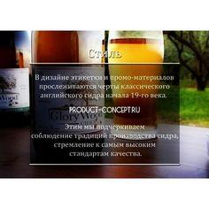 Концепция Продукта. Качественные продукты.: #сидрсдоставкой#сидрдляресторанов#сидралтайский#си...