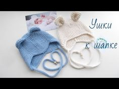 Knit Baby Dress, Knitted Baby Clothes, Baby Hats Knitting, Baby Knitting Patterns, Hand Knitting, Sewing Patterns, Crochet Patterns, Baby Girl Crochet, Crochet Baby Hats