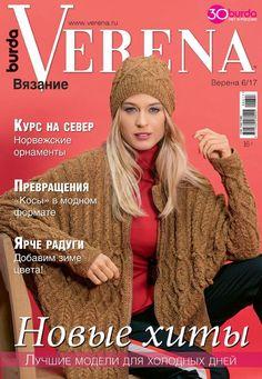 "Photo from album ""Verena 2017 Россия"" on Yandex. Crochet Book Cover, Crochet Books, Knit Crochet, Knitting Magazine, Crochet Magazine, Kindergarten Crafts, Wordpress Website Design, Knitting Books, Crafts For Girls"