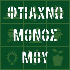 Φεβρουάριος στο αγρόκτημα - Φτιάχνω μόνος μου Mykonos Island, Blog, Gardening, Yogurt, Greek, Cheese, Homemade, Space, Decoration
