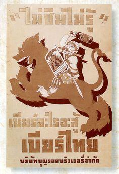 Old Singha Beer Poster Singha Beer, Boon Rawd Brewery, Thailand. http://islandinfokohsamui.com/