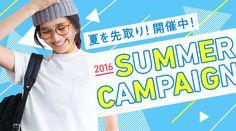 夏をさきどりキャンペーン