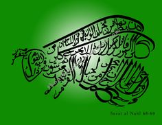 """Calligraphy Nahl (Honey bee) - From Quran, Surat al Nahl 68-69: (68) """"And your Lord taught the bee to build its cells in hills, on trees, and in habitations; (69) Then to eat of all the produce, and find with skill the spacious paths of its Lord: there issues from within their bodies a drink of varying colours, wherein is healing for men: truly in this is a sign for those who give thought."""""""