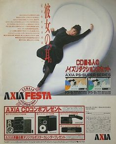 AXIAカセットテープ