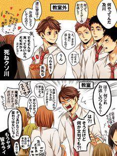 及川さんの扱いの差(ホワイトデーバージョン)