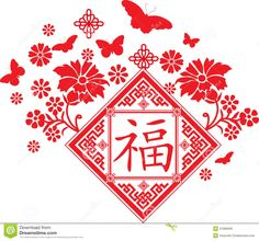 Illustration about Traditional Chinese spring festival ornament with flowers and butterflies and symbol for happiness. Illustration of celebration, butterfly, luck - 47998599 Happiness Symbol, Chinese Paper Cutting, Chinese Cartoon, Celtic Patterns, Spring Festival, Floral Illustrations, Chinese New Year, Deco, China