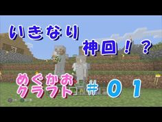 【めぐかおクラフト#01】いきなり神回!?【マインクラフト実況動画】 - YouTube