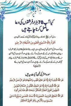 Duaa Islam, Islam Hadith, Allah Islam, Islam Quran, Quran Pak, Alhamdulillah, Dua In Arabic, Dua In Urdu, Quran Quotes Inspirational