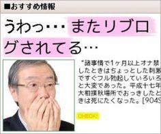 Tumblr: uinyan:  コラ素材にされてしまったライフネット生命の出口社長 - NAVER まとめ
