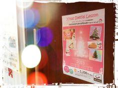 <<先着順で予約受付中♪>> 早くもクリスマスのイベントです♪  ✧✦☆クリスマス スペシャル クッキングレッスン☆✦✧ 食べておいしい、飾ってかわいい♪ 「クリスマスアイシングクッキー」をつくりましょう~(*^^)v  今回は、YURIKO&YUKOのダブル講師で、 美味しいクッキーの作り方、と、かわいい絵の描き方&盛り方を レクチャーします♪♪  本日10/5より店頭&TEL予約受付開始しました!!(*^^)v ※10月31日までのお申込みで500円OFFキャンペーンも実施♪ ※HPでのお知らせは後日となります。  ●開催日程 12/12(木)18:30~20:30 12/15(日)11:00~13:00 12/19(木)18:30~20:30 12/22(日)11:00~13:00  ●参加費 1名様 5200円(税込) ※アイシングクッキー、出来上がったクッキーを飾るミニツリー1台、クッキーのラッピング、ドリンク券1枚付です。 ※小学生以下のお子様とご一緒でのご参加の場合、+2100円/お子様1名様にて親子ペアでご参加可能です   2013.10.5.