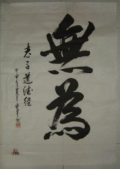 """Here are the immortal people who have limited serialized calligraphy of the Chinese characters """"Wu Wei"""" from the Tao Te Ching (Dao De Jing), by a master painter in China. Caligraphy, Calligraphy Art, Japanese Philosophy, Tao Te Ching, Chinese Painting, Painting Art, Chinese Typography, Chinese Brush, Buddha Art"""