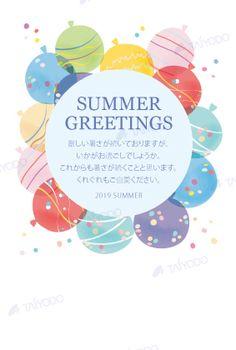 暑中見舞いはがき印刷 激安価格 京都   京都で暑中見舞いはがき制作を激安価格で注文するなら   暑中見舞い時期にはがきを激安価格で印刷するなら暑中見舞いはがき屋さん   0045 Menu Design, Design Art, Graphic Design, Type Posters, Japan Design, Summer Design, Sale Banner, Design Thinking, Typography Design