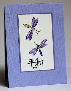 handmade card ... Oriental Stamp Art-Dragonfly Swap ... wisteria ... two dragonflies dancing ... clean and simple layout ... luv it!