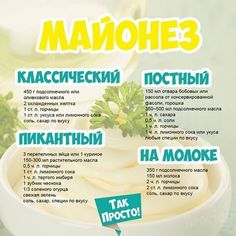 Sauce Recipes, Cooking Recipes, Healthy Recipes, Food Experiments, Best Weight Loss Foods, Russian Recipes, Easy Salads, Mediterranean Recipes, No Cook Meals