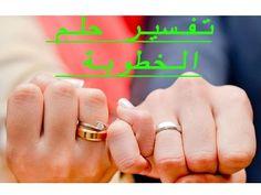 تفسير حلم الخطوبة في المنام Engagement, Engagements
