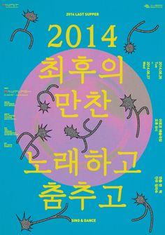 공연 최후의 만찬 포스터 - BO HUY - KIM