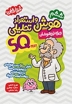 بهترین کتاب ها برای آزمون تیزهوشان ششم به هفتم Cucumber Infused Water, Comics, Cartoons, Comic, Comics And Cartoons, Comic Books, Comic Book, Graphic Novels, Comic Art