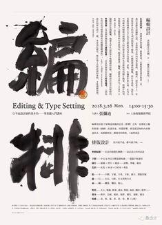 不看人潮看字潮4:这些设计不用图,字体就是图! - AD518.com - 最设计 Creative Poster Design, Creative Posters, Graphic Design Posters, Graphic Design Typography, Poster Designs, Poster Layout, Typography Poster, Typo Design, Layout Design