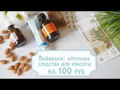 Лайфхаки: аптечные средства для красоты на 100 руб [Шпильки  Женский журнал] - YouTube