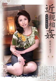 近親相姦最愛の息子 羽田梨沙 HERD-06