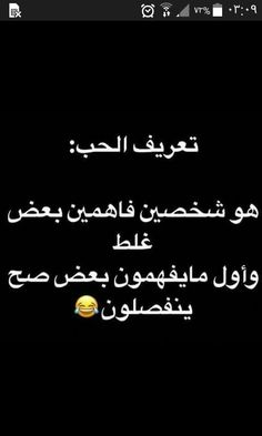 Arabic Jokes, Arabic Funny, Funny Arabic Quotes, Funny Quotes, Funny Reaction Pictures, Funny Pictures, Laughing Quotes, Talking Quotes, Relationship Goals Pictures