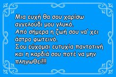Greek Sweets, Greek Quotes, Inspirational Quotes, Life Coach Quotes, Inspiring Quotes, Quotes Inspirational, Inspirational Quotes About, Encourage Quotes, Inspiration Quotes