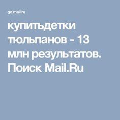 купитьдетки тюльпанов - 13 млн результатов. Поиск Mail.Ru