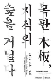Woodblocks, Strolling through the Bosk of Knowledge_poster Typo Design, Typographic Design, Graphic Design Posters, Art Design, Book Design, Cover Design, Poster Designs, Poster Ads, Typography Poster