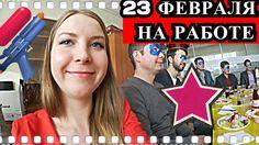 ВЛОГ: 23 февраля на работе) Пьянка + компромат в мужской праздник