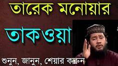 bangla waz gasudin - YouTube