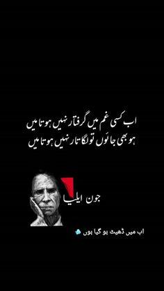 Best Urdu Poetry Images, Love Poetry Urdu, Poetry Books, Poetry Quotes, Urdu Quotes, Quotations, Poetry Funny, John Elia Poetry, Urdu Thoughts