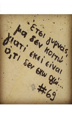 Tumblr Quotes, Greek Quotes, Wall Quotes, Song Lyrics, How Are You Feeling, Songs, Feelings, Sadness, Graffiti
