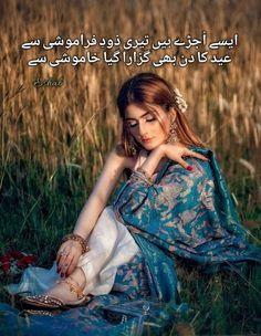 Urdu Quotes, Poetry Quotes, Love Poetry Urdu, True Stories, Love Quotes, Words, Eid, Diaries, Photos