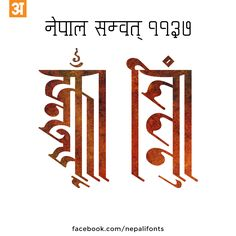 नेपाल सम्वत् ११३७ न्हूदँया भिंतुना #Ranjana #Kutakshar #Calligraphy #callijatra www.facebook.com/nepalifonts