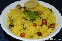 Poha Recipe in Hindi - पोहा बनाने की विधि Snacks Recipes In Hindi, Indian Recipes In Hindi, Indian Food Recipes, Snack Recipes, Ethnic Recipes, Poha Recipe, Risotto, Macaroni And Cheese, Snack Mix Recipes