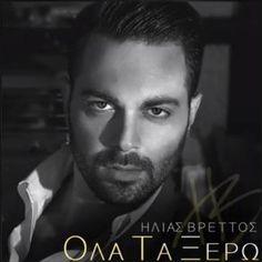Kostas Martakis, Greek Music, Famous Singers, Folk Music, Celebrities, Fictional Characters, Track, News, Runway