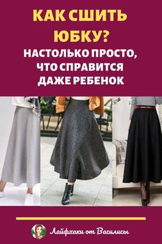 Как сшить юбку? Dress Skirt, Midi Skirt, Sewing Lessons, Make Design, Fasion, Fitness Tips, Sewing Projects, Sewing Patterns, Crochet
