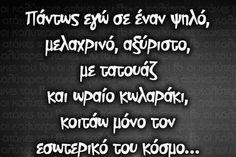 Εννοειται με τοση ασχημια το εξω θα κοιταξεις..?? <3 Funny Picture Quotes, Funny Photos, Funny Greek, Make Smile, How To Be Likeable, Smiles And Laughs, Greek Quotes, Just Kidding, Laugh Out Loud
