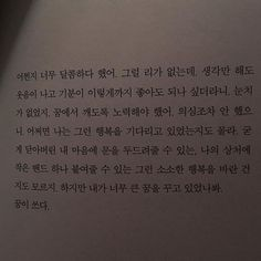 Brown Aesthetic, Quote Aesthetic, Wise Quotes, Movie Quotes, Korean Language Learning, Korean Quotes, Kalimba, Text Messages, Relationship Quotes