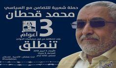 """انطلاق حملة شعبية للمطالبة بالإفراج عن محمد قحطان: تنطلق مساء الأربعاء، حملة شعبية شعار """"الحرية لقحطان""""، للمطالبة بالإفراج عن السياسي…"""