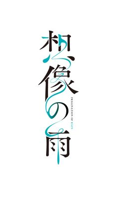 reku a day Typography Poster Design, Typographic Design, Typography Inspiration, Typography Fonts, Graphic Design Posters, Logo Design Inspiration, Lettering Design, 2 Logo, Typo Logo