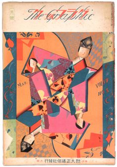 A collection of vintage magazine covers from Japan between 1917 - 1946.