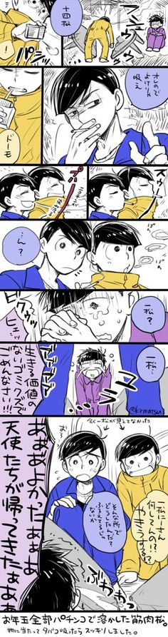 "Ichimatsu: ""AH THANK GOD THE ANGELS HAVE COME BACK!!"""