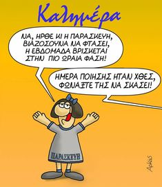 Photo Quotes, Funny Cartoons, Funny Photos, Good Morning, Jokes, Humor, Comics, Funny Stuff, Greek