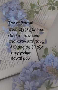 Greek Quotes, Tik Tok, Picture Video, Inspirational Quotes, Logo, Words, Videos, Pictures, Home